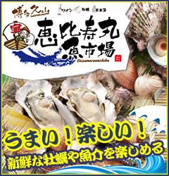 新鮮な牡蠣や魚介を楽しめる