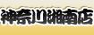 神奈川湘南店