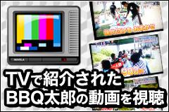TVで紹介されたBBQ太郎の動画を視聴