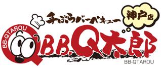 BBQ太郎神戸店