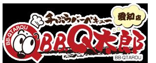 BBQ太郎愛知店