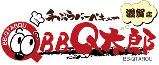 BBQ太郎滋賀店