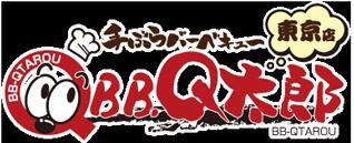 BBQ太郎東京店