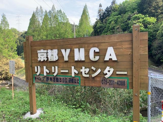 京都YMCAリトリートセンター