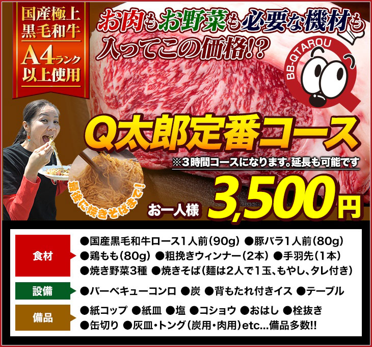 Q太郎定番コース